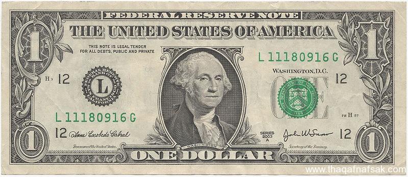 الدولار الأمريكي ، ثقف نفسك 5