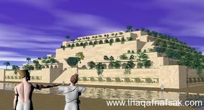 حدائق بابل المعلقة، ثقف نفسك 4