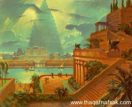 حدائق بابل المعلقة، ثقف نفسك 6