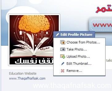 صور الفيس بوك ، ثقف نفسك 2