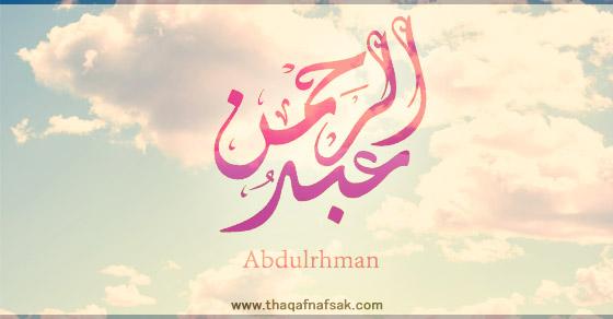 معنى اسم عبد الرحمن وصفات حامل الاسم ثقف نفسك