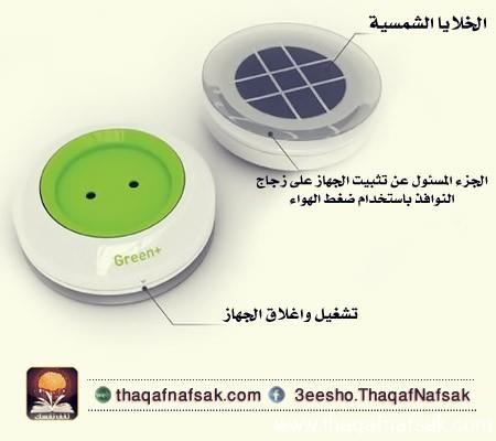 قابل كهرباء يعمل بالطاقة الشمسية، ثقف نفسك 9