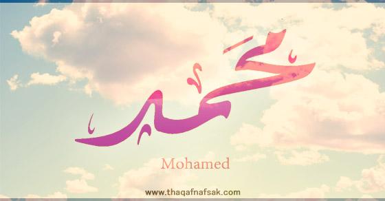 معنى اسم محمد وصفات حامل الاسم ثقف نفسك