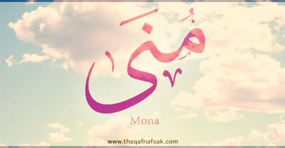 معنى اسم منى :