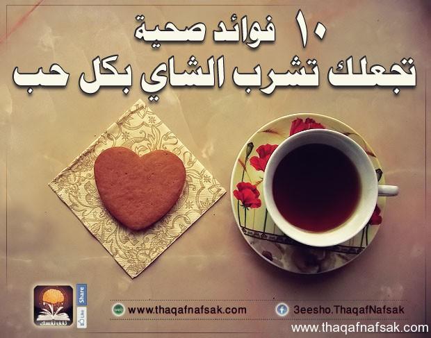 فوائد الشاي www.thaqafnafsak.com