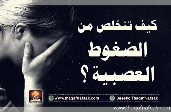 كيف تتخلص من الضغوط العصبيه www.thaqafnafsak.com