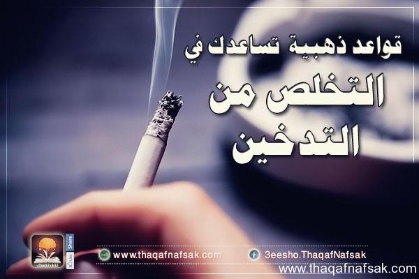كيف تتخلص من التدخين www.thaqafnafsak.com