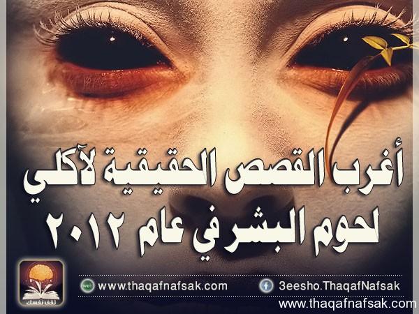 لحوم البشر www.thaqafnafsak.com