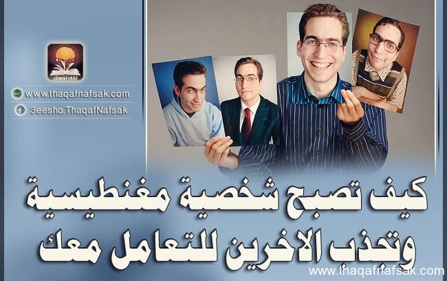 كيف تصبح شخصية مغنطيسية www.thaqafnafsak.com