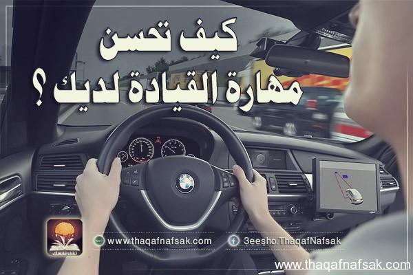 |♥| كيف تحسن مهارة قيادة السيارة لديك |♥| 1541