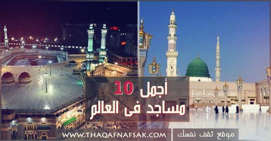 اجمل 10 مساجد فى العالم 796.jpg