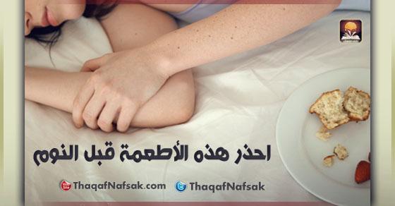 أطعمة يجب تجنب تناولها قبل النوم أحذر-هذه-ال