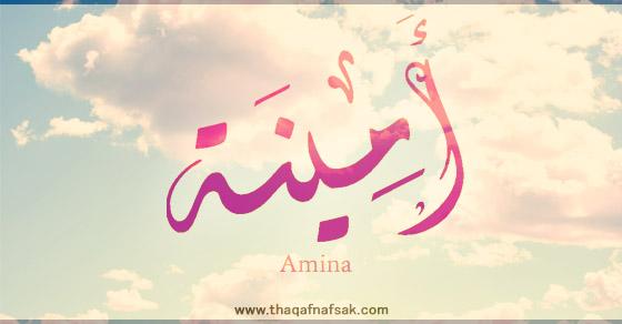 أمينة2