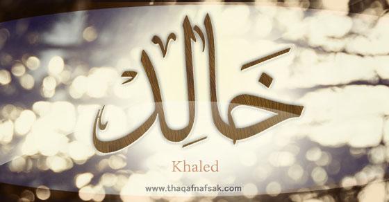 معنى اسم خالد وصفات حامل الاسم ثقف نفسك