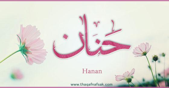 "اسم حنان معنى اسم ""حنان"" وصفات حاملة الاسم"