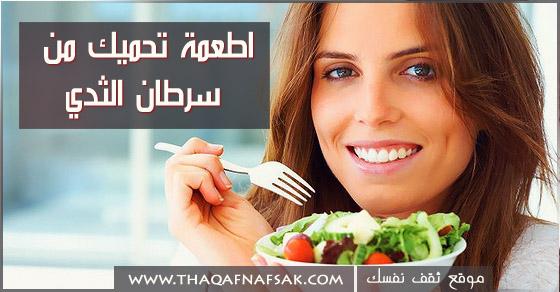 اطعمة تحارب سرطان الثدي وتحمي جسدك من الاصابة به