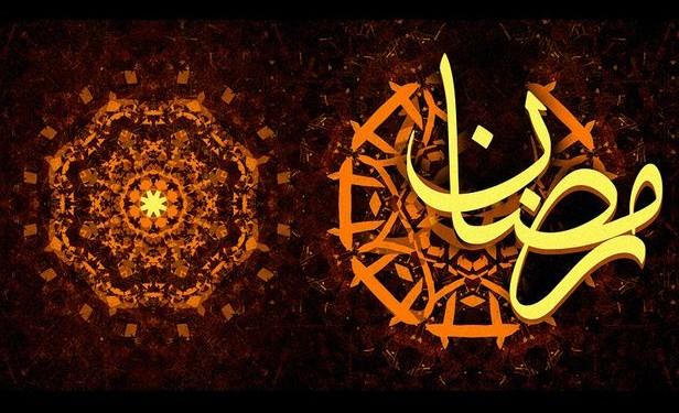 كيف تستغل وقتك في شهر رمضان
