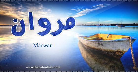 معنى اسم مروان