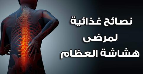 نصائح-لمرضى-هشاشة-العظام