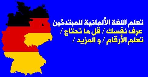 تعلم اللغة الألمانية للمبتدئين / عرف نفسك / قُل ما تحتاج / تعلم الأرقام / و المزيد