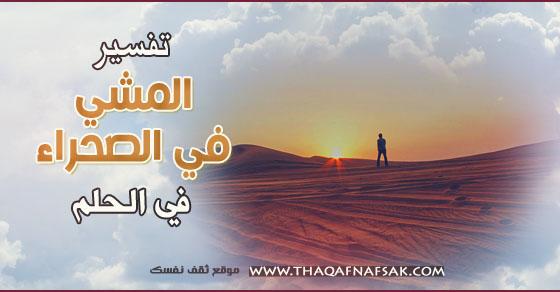 حلم المشي في الصحراء