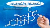 الكورتيزول-والكورتيزون