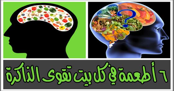 ٦ أطعمة متوفرة في كل بيت لتقوية الذاكرة %D8%A7%D9%94%D8%B7%D