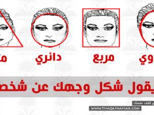 ماذا-يقول-شكل-وجهك-عن-شخصيتك-؟