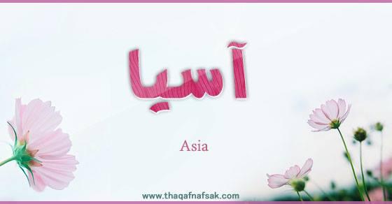معنى اسم آسيا