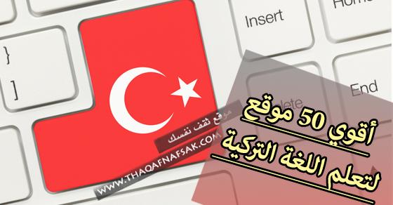 8c021b2da4561 أقوي 50 موقع يساعدك في تعلم اللغه التركية بسهولة - منتديات درر العراق