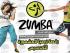 رقصة-زومبا