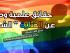 مثلية-و