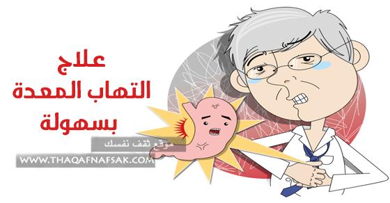 علاج-اللتهاب-المعدة