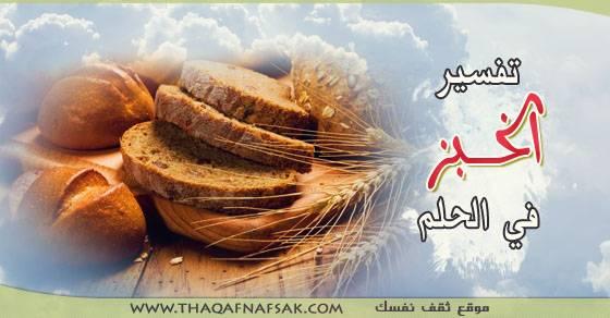 تفسير الخبز في الحلم ثقف نفسك