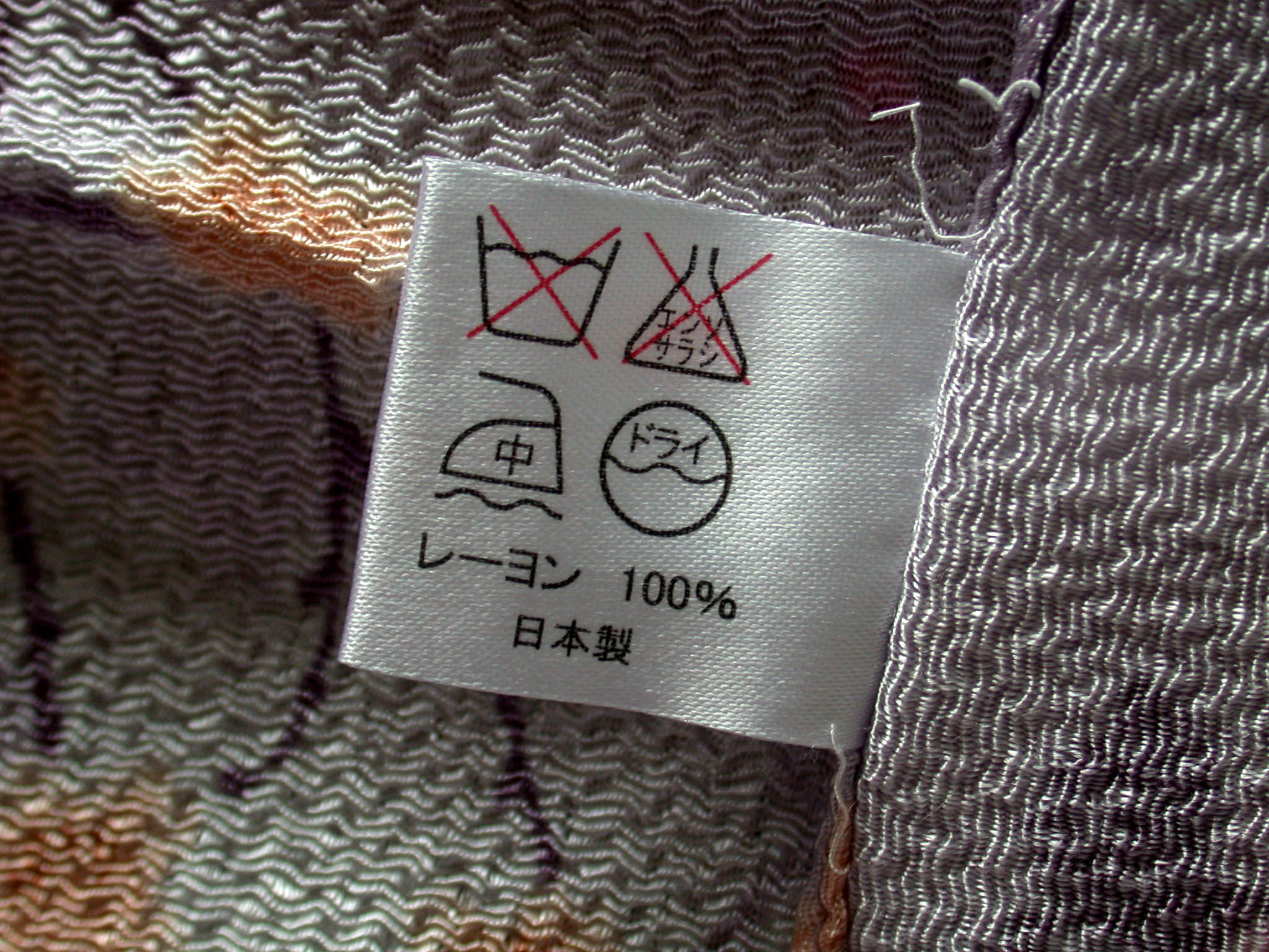 ما الذي تشير إليه رموز الغسيل الموجودة علي ملصقات الملابس ؟