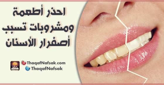 احذر أطعمة ومشروبات تسبب أصفرار الأسنان 3931.jpg