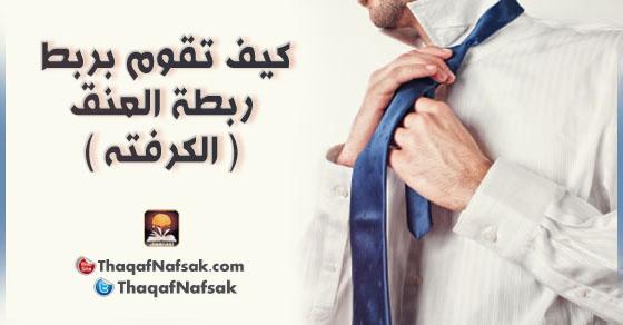 بالصور كيف تربط ربطة العنق ( 3 طرق ) 4112.jpg