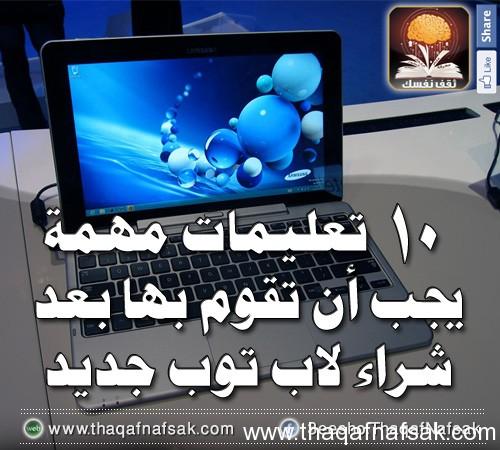 لاب توب جديد www.thaqafnaafsak.com