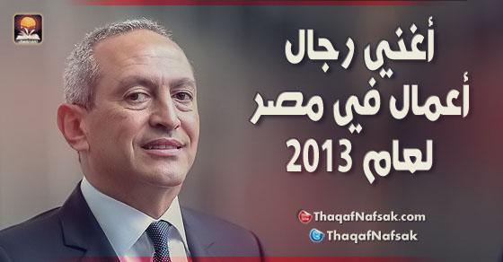 4571 قائمة أغني رجال الأعمال في مصر لعام 2013