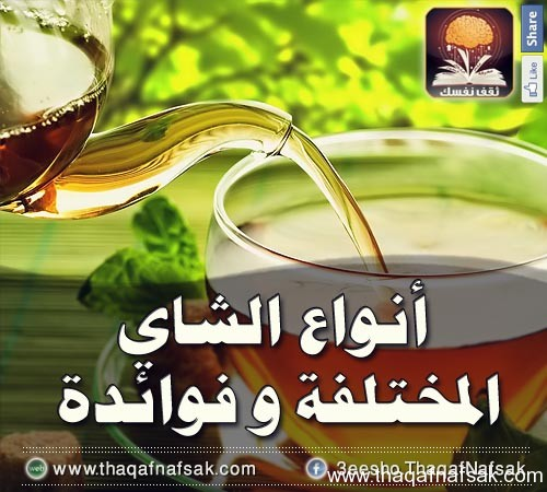 شاي www.thaqafnafsak.com