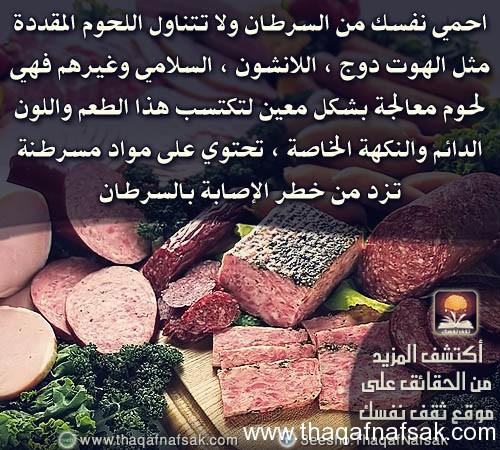 10 أطعمة تزيد من نسبة التعرض للسرطان ( عافا الله الجميع ) 651