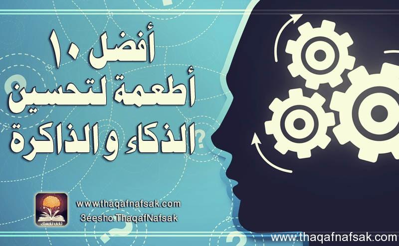 ذكاء www.thaqafnafsak.com