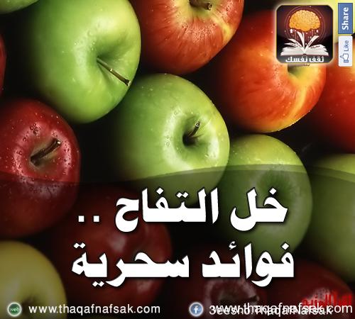 خل التفاح 15 استخدام مفاجئ وفوائد مذهله ثقف نفسك