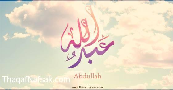 اسم عبد الله و صفات الشخصية صاحبة هذا الأسم ثقف نفسك