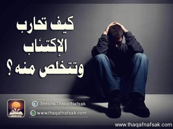 971 كيف تتخلص من الإكتئاب