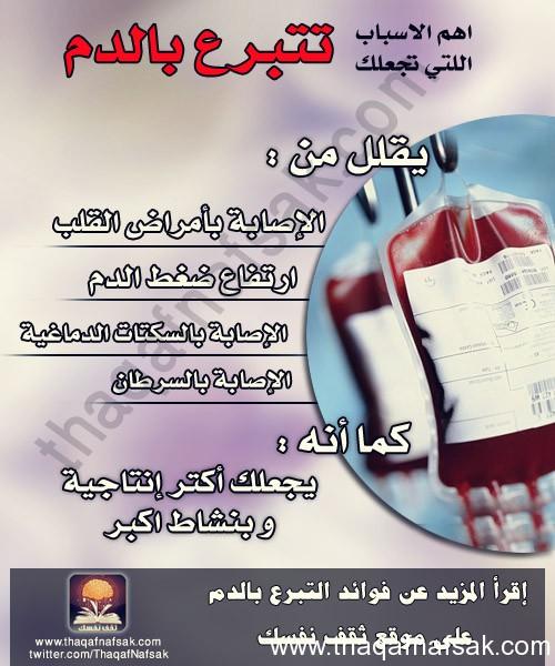 10 أسباب تدفعك لتتبرع بالدم ثقف نفسك