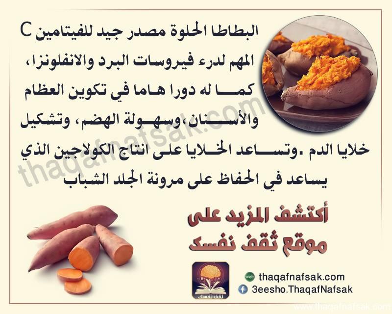 بطاطا حلوة www.thaqafnafsak.com