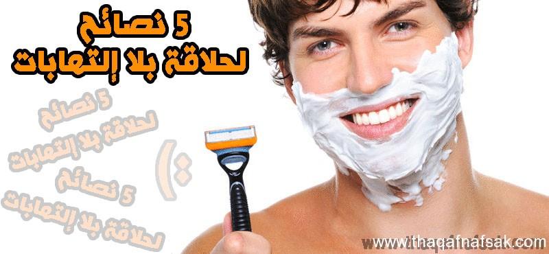 لاتفعل ذلك عقدة مجرفة نصائح بعد حلاقة شعر الرجال بموس Comertinsaat Com