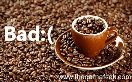 القهوة ثقف نفسك