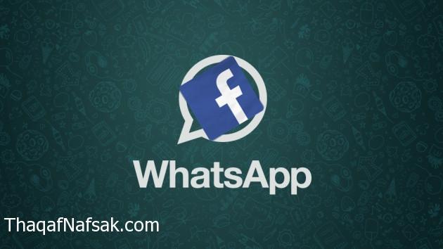 بدائل التواصل المنافسة لـ Whats App لكارهي الفيس بوك